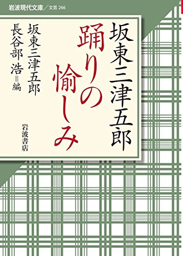 坂東三津五郎 踊りの愉しみ (岩波現代文庫)の詳細を見る