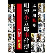 【合本版】明智小五郎事件簿(全12冊) (集英社文庫)