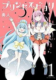プリンセスビヨリ 1巻 (デジタル版ヤングガンガンコミックス)