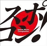 スポコン! ~ sports music compilation ~
