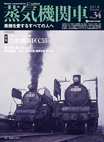 蒸気機関車EX(エクスプローラ) Vol.34【2018 Autumn】 (蒸機を愛するすべての人へ)