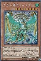 烈風の覇者シムルグ シークレットレア 遊戯王 ライジング・ランペイジ rira-jp021