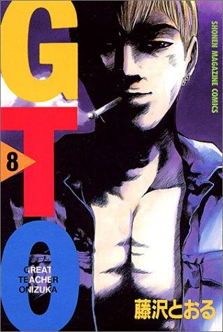 GTO(8) (講談社コミックス)の詳細を見る