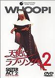 天使にラブソングを2 [DVD]