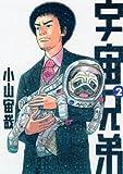 宇宙兄弟 2 (2) (モーニングKC)