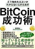 仮想通貨の入門教科書: 仮想通貨で収入アップ!やさしい仮想通貨