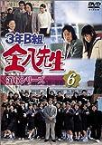3年B組金八先生 第6シリーズ(6) [DVD]