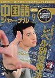 中国語ジャーナル 2011年 09月号 [雑誌]
