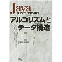 Javaプログラマのためのアルゴリズムとデータ構造