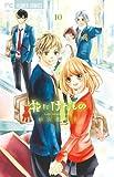 花にけだもの 10 ぬいぐるみキットつき限定版 (小学館プラス・アンコミックスシリーズ)