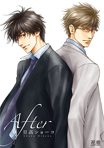 After【電子限定版】 (花音コミックス)の詳細を見る