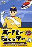 スーパージェッター Vol.1 [DVD]
