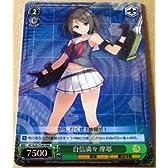 【シングルカード】 自信満々 摩耶 KC/S25-T19R RRR 艦隊これくしょん ヴァイスシュヴァルツ