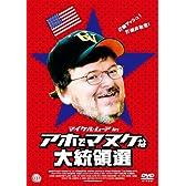 マイケル・ムーア in アホでマヌケな大統領選 [DVD]
