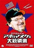 マイケル・ムーア in アホでマヌケな大統領選