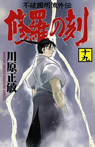 修羅の刻(19) (講談社コミックス月刊マガジン)