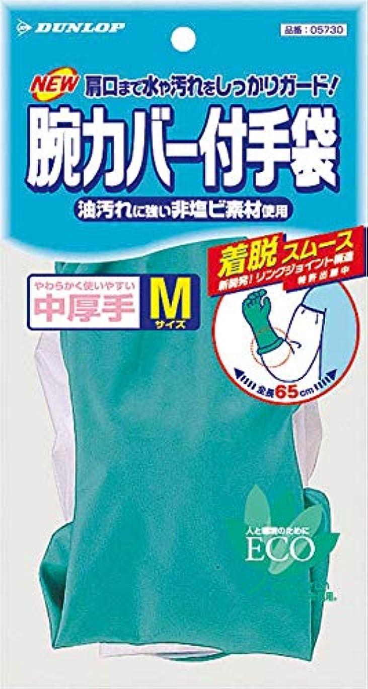 ダンロップ ホームプロダクツ ゴム手袋 ニトリル 中厚手 腕カバー付 グリーン M リングジョイント構造 着脱 スムーズ