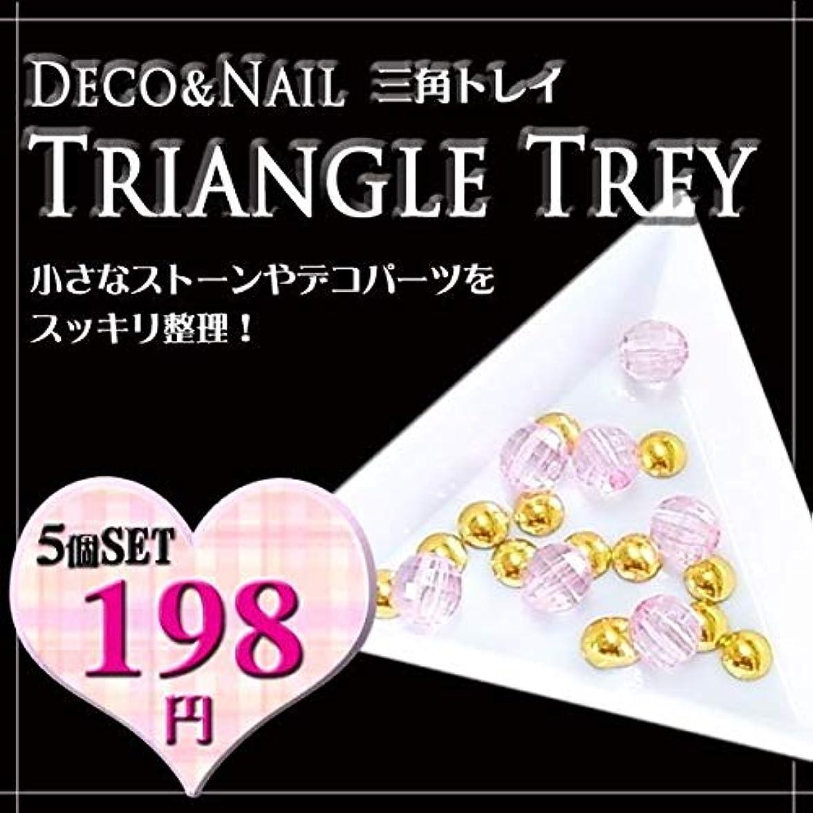合併症輝く一過性三角トレイ 5個セット