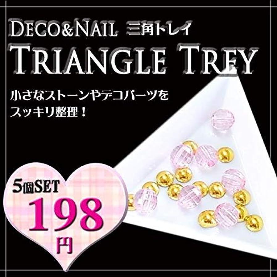 介入するなんとなく罪三角トレイ 5個セット