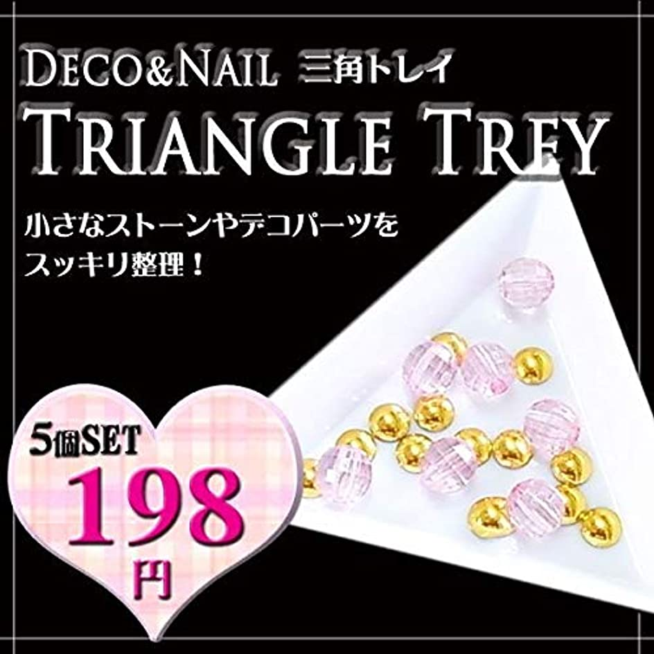 実験的マーク生む三角トレイ 5個セット