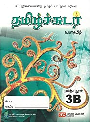 Higher Tamil Language Workbook 3B for Secondary Schools (HTLSS) (Tamil Sudar)