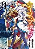 ナイツ&マジック 9巻 (デジタル版ヤングガンガンコミックス)