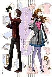コレクターズ【電子限定カラー完全収録版】 2 (楽園コミックス)