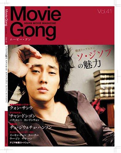 ムービー・ゴン vol.41