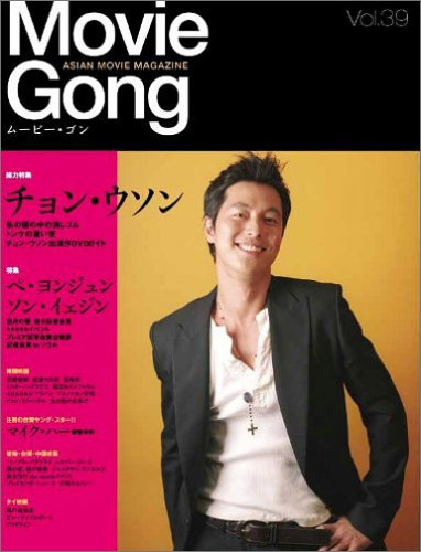 Movie Gong ムービー・ゴン vol.39
