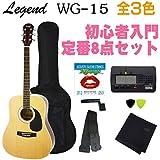 【アコギ定番8点セット】Legend WG-15 レジェンド by Aria ProII アコースティックギター/ドレッドノートタイプ初心者入門セット /N