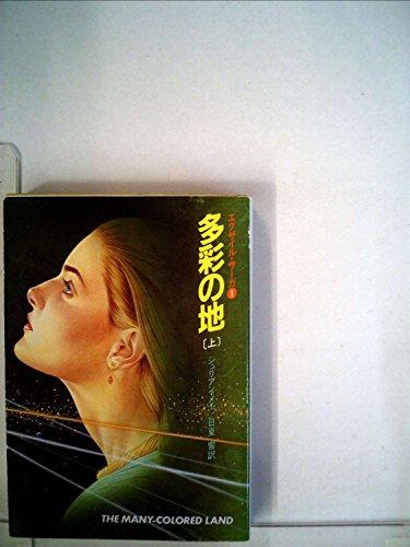 多彩の地 上―エグザイル・サーガ1 (ハヤカワ文庫 SF 518)