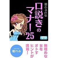 銀ホス直伝 口説きのマナー25 (クラップ・まとめ文庫)