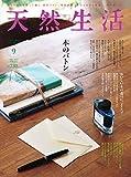 天然生活 2017年9月号 (2017-07-27) [雑誌]