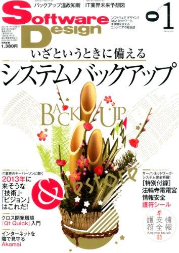Software Design (ソフトウェア デザイン) 2013年 01月号 [雑誌]の詳細を見る