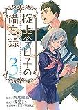 掟上今日子の備忘録(3) (月刊少年マガジンコミックス)