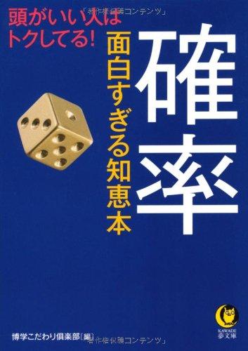 確率 面白すぎる知恵本---頭がいい人はトクしてる! (KAWADE夢文庫)の詳細を見る
