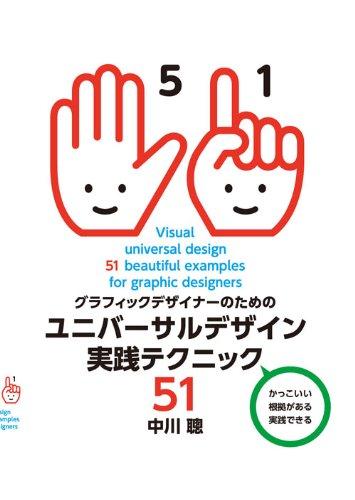 グラフィックデザイナーのためのユニバーサルデザイン実践テクニック51の詳細を見る