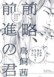 前略、前進の君 (コミックス単行本)