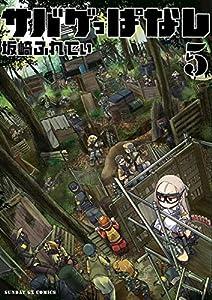 サバゲっぱなし(5) (サンデーGXコミックス)