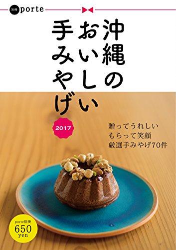 porte別冊 沖縄のおいしい手みやげ2017の詳細を見る