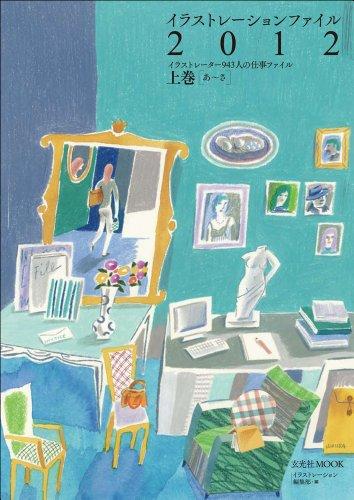 イラストレーションファイル2012上巻 (玄光社MOOK)の詳細を見る