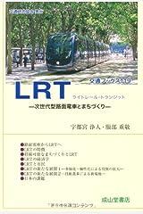 LRT-次世代型路面電車とまちづくり- (交通ブックス) 単行本(ソフトカバー)