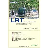 LRT-次世代型路面電車とまちづくり- (交通ブックス)