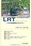 LRT−次世代型路面電車とまちづくり− (交通ブックス)