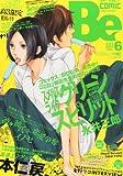 コミック Be (ビー) 2012年 07月号 [雑誌]