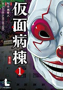 [知念実希人(実業之日本社), NICOMICHIHIRO]の仮面病棟 1巻 (LINEコミックス)
