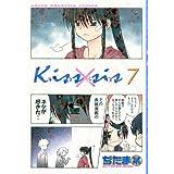 Kiss×sis(7) (KCデラックス)