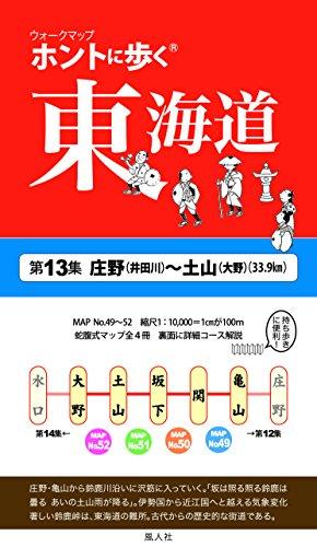 ホントに歩く東海道 第13集 庄野(井田川)~土山(大野) (ウォークマップ)