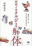 「昭和ノスタルジー解体: 「懐かしさ」はどう作られたのか」販売ページヘ