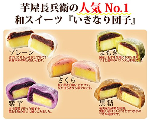 熊本名物 5種類の味が楽しめる芋屋長兵衛の「いきなり団子」20個(5種)